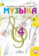 Музыка 4 кл. Учебник с online-поддержкой